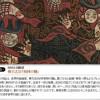 棟方志功『飛神の柵』の赤 おしら様伝説/ねぶた祭りの青森の原風景