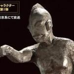 美の巨人たち,成田亨,MANの立像