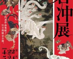 2016伊藤若冲「若冲展」東京都美術館