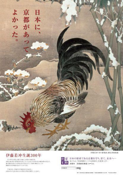 伊藤若冲展,2016,京都,細見美術館