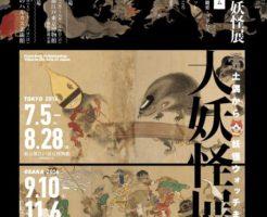 江戸東京博物館,大妖怪展
