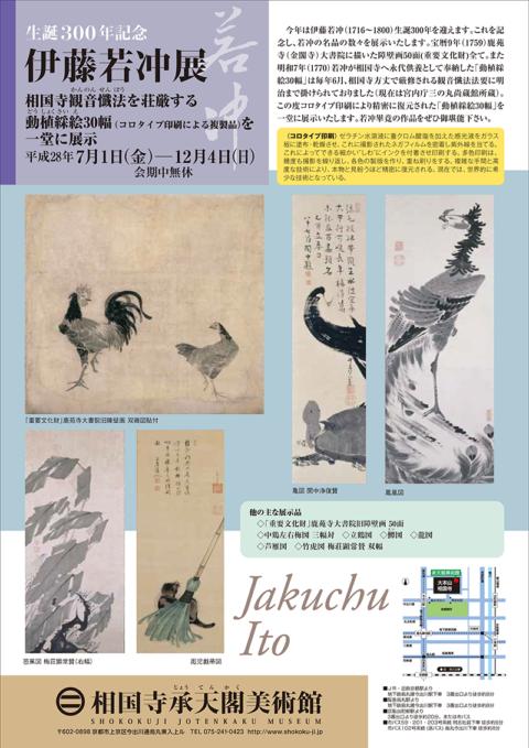 jakuchu2016_02l