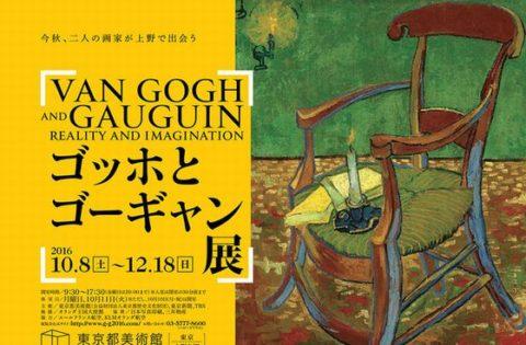 ゴッホとゴーギャン展 東京都美術館