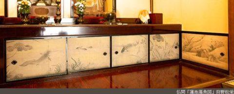 蓮池藻魚図