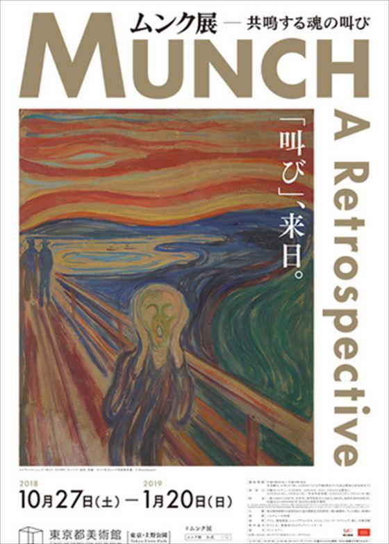 画像)https://www.tobikan.jp/exhibition/2018_munch.html