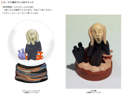画像)https://munch2018.jp/scream-dome/